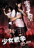 石橋杏奈 DVD 「少女戦争」
