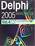 Delphi2005�ץ?��ߥ󥰥ƥ��˥å�for Microsoft.NET Framework + for Win32��Vol.4�ӥ��ץꥱ�������ץ?��ߥ���