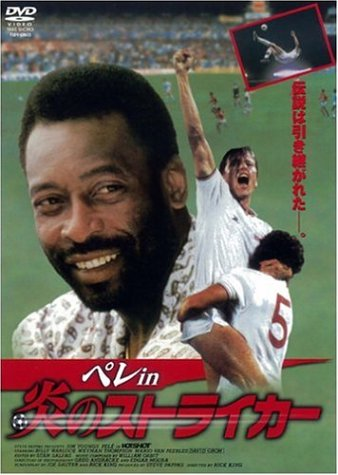 ペレ in 炎のストライカー [DVD]