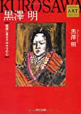 img - for Heart of Kurosawa View in Kadokawa Art Selection Akira Kurosawa Painting (Kadokawa Bunko) (2010) ISBN: 4043943458 [Japanese Import] book / textbook / text book