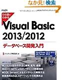 �ЂƖڂł킩�� VisualBasic 2013/2012�f�[�^�x�[�X�J����� (MSDN�v���O���~���O�V���[�Y)