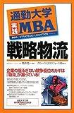 通勤大学実践MBA 戦略物流
