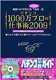 パチンコ必勝ガイドCDセミナーVol.10 パチンコ1000万プロの仕事術2009