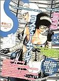 季刊エス 11号