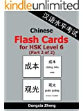 Chinese Flash Cards for HSK Level 6 - Part 2 of 2: 1,250 Chinese Vocabulary Words with Pinyin for the new HSK (English Edition)