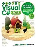 作って覚えるVisualC#2015デスクトップアプリ入門