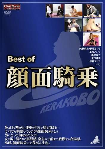 Best of 顔面騎乗 ケラ工房 [DVD]