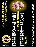 潜在意識を書き換える「タバコ1本禁煙法」「朝と夜1分絶煙法」: 一瞬で、タバコを見るのも嫌になる!――『また、禁煙に失敗した!』その原因は潜在意識にアリ!