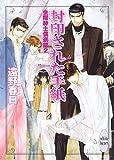 封印された手紙 金曜紳士倶楽部 2 (講談社X文庫 ホワイトハート)