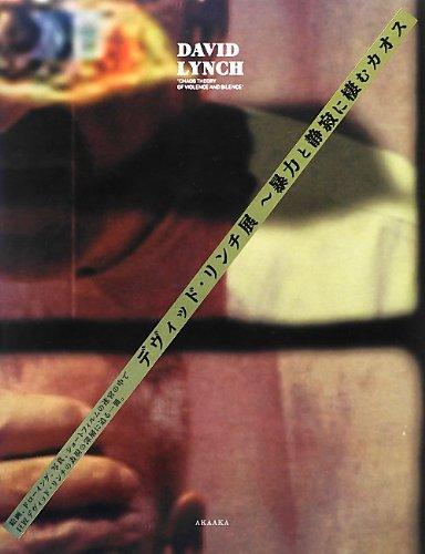 デヴィッド・リンチ展 〜暴力と静寂に棲むカオス