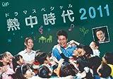 ドラマスペシャル 熱中時代2011 [DVD]