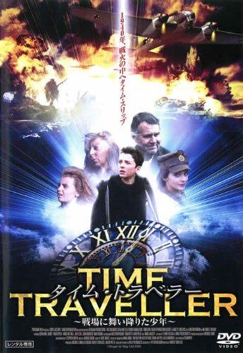 タイム・トラベラー ~戦場に舞い降りた少  [DVD]