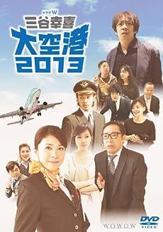 ドラマW 三谷幸喜「大空港2013」DVD(2枚組)