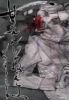 甘えんじゃねえよ (EDGE COMIX)