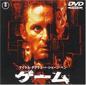 ゲーム [DVD]