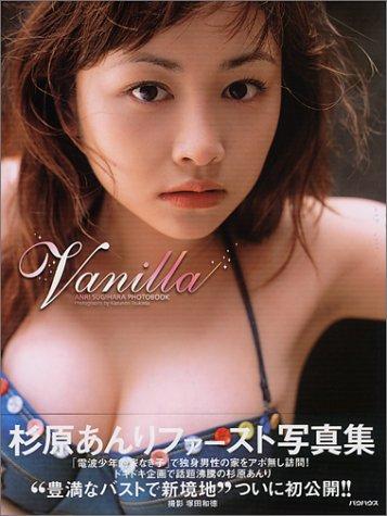 杉原あんりファースト写真集「Vanilla」