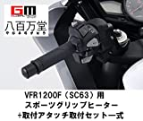 【ホンダ純正】 【取付セット一式】【取付説明書付】VFR1200F(SC63)用スポーツグリップヒーター+取付アタッチセット 【08T50-MGE-000+08T49-MGE-001+08A30-MGE-000】【HONDA】