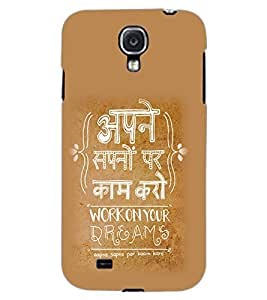 SAMSUNG GALAXY MEGA 6.3 APNE SAPNE Back Cover by PRINTSWAG
