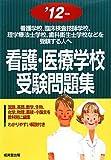 看護・医療学校受験問題集〈'12年版〉―看護学校、臨床検査技師学校、理学療法士学校、歯科衛生士学校などを受験する人へ