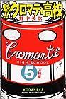 魁!!クロマティ高校 第5巻 2002年09月13日発売