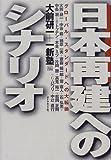 日本再建へのシナリオ―グローバル・スタンダードへの大転換