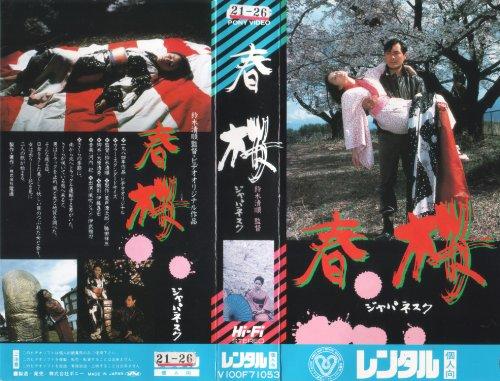 春桜 ジャパネスク [VHS]