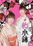 笑魂シリーズ 梅小鉢 「うめびより」 [DVD]の画像
