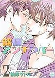 欲情アンチラバー 2 (アイズコミックス BLink)