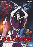 修羅之介斬魔剣 死鎌紋の男[DVD]