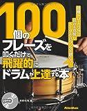 100個のフレーズを叩くだけで飛躍的にドラムが上達する本 (CD付)