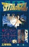 マテリアル・パズル 18 (ガンガンコミックス)