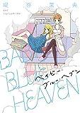 BABY BLUE HEAVEN / 堤谷 菜央 のシリーズ情報を見る