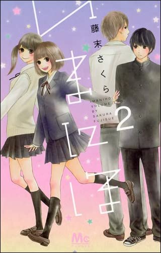 いまにほ 2 (マーガレットコミックス)