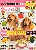 Aiken Champ (愛犬チャンプ) 2010年 12月号 [雑誌]