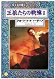王狼たちの戦旗 (1) (ハヤカワ文庫 SF―氷と炎の歌 (1604))