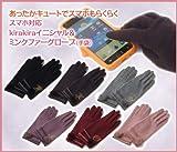 【スマホ対応 kirakiraイニシャル&ミンクファースマホ手袋】