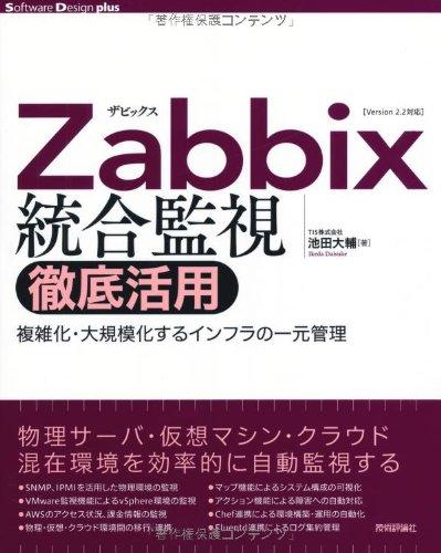 Zabbix統合監視徹底活用 ~複雑化・大規模化するインフラの一元管理 (Software Design plus)