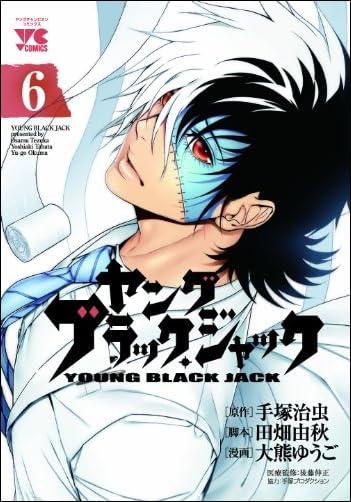 ヤングブラック・ジャック 6 (ヤングチャンピオンコミックス)