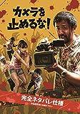 映画『カメラを止めるな!』アツアツファンブック 『カメラを止めるな!』を止めるな!熱狂のポンデミック
