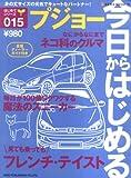 今日からはじめるプジョー (Neko mook―はじめてシリーズ (797))