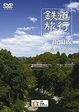 鉄道旅行 ON THE RAILS 飯田線 豊橋-飯田 [DVD]