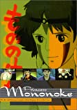 The Princess Mononoke: The Art and Making of Japan's Most Popular Film of All Time (0786866098) by [???]