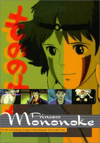 もののけ姫 メイキング画集 (英語版)