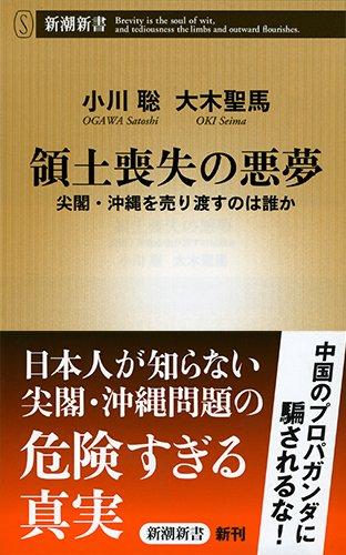 領土喪失の悪夢: 尖閣・沖縄を売り渡すのは誰か (新潮新書)