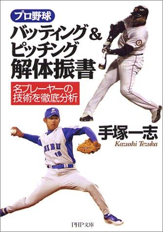 プロ野球バッティング&ピッチング解体振書