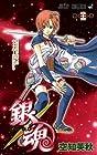 銀魂 第34巻 2010年04月30日発売