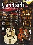 グレッチ・ヴィンテージギター・ガイド (サンエイムック)