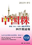 中国株四半期速報2015年春号