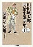 明治バベルの塔—山田風太郎明治小説全集〈12〉 (ちくま文庫)