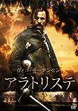 アラトリステ スペシャル・エディション [DVD]